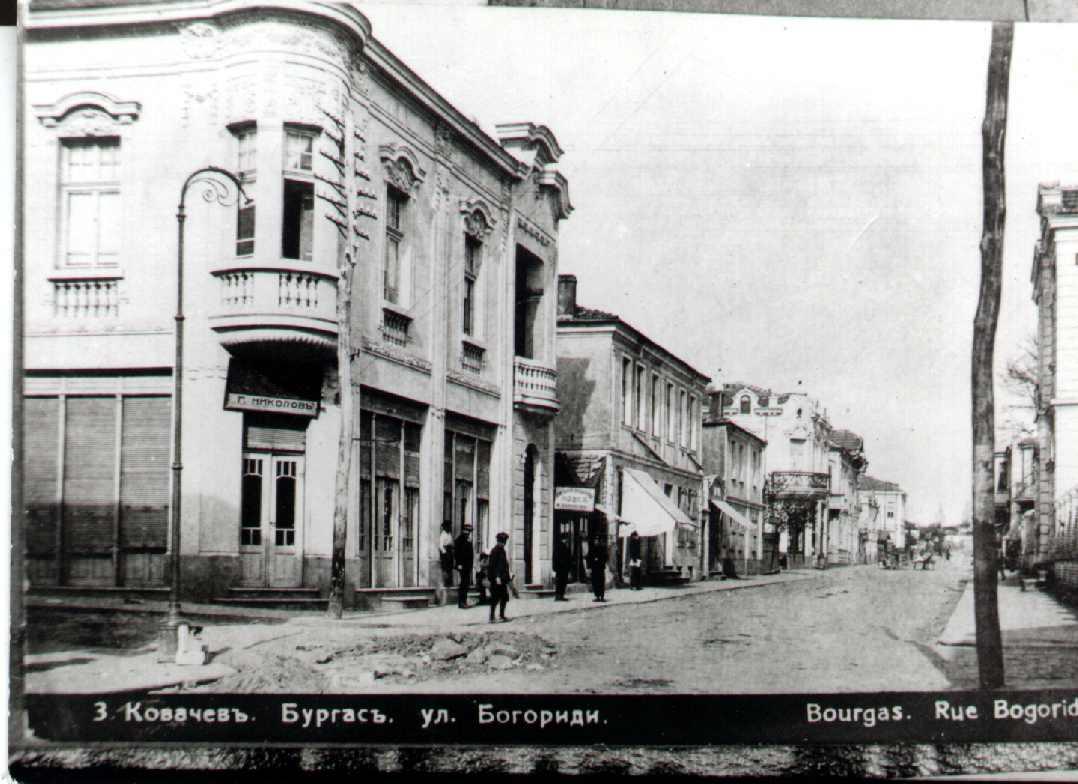 Burgas communist regime
