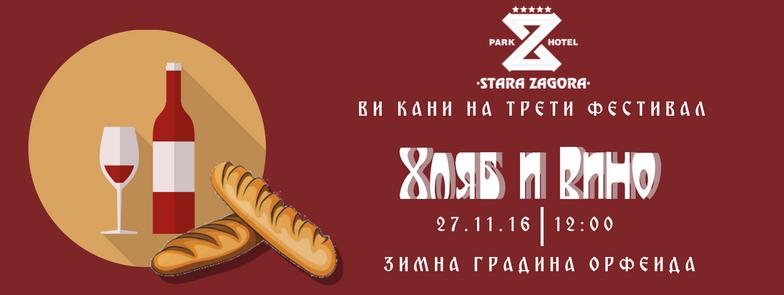 """festival """"Bread and Wine"""" Stara Zagora"""
