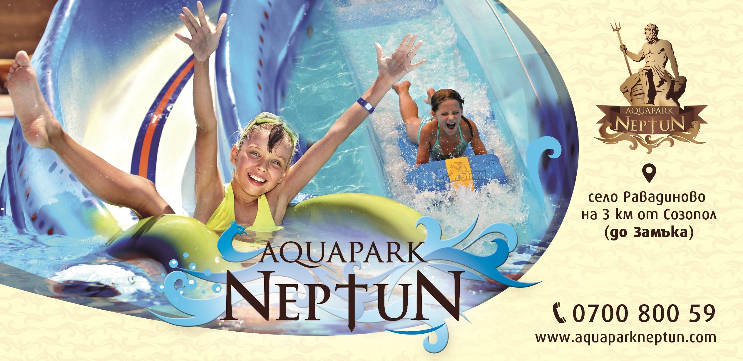 aquapark ravadinovo neptun