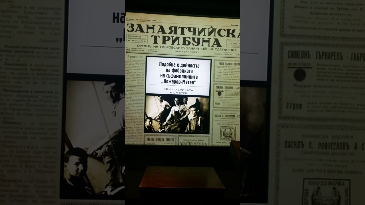 interactive museum industry gabrovo