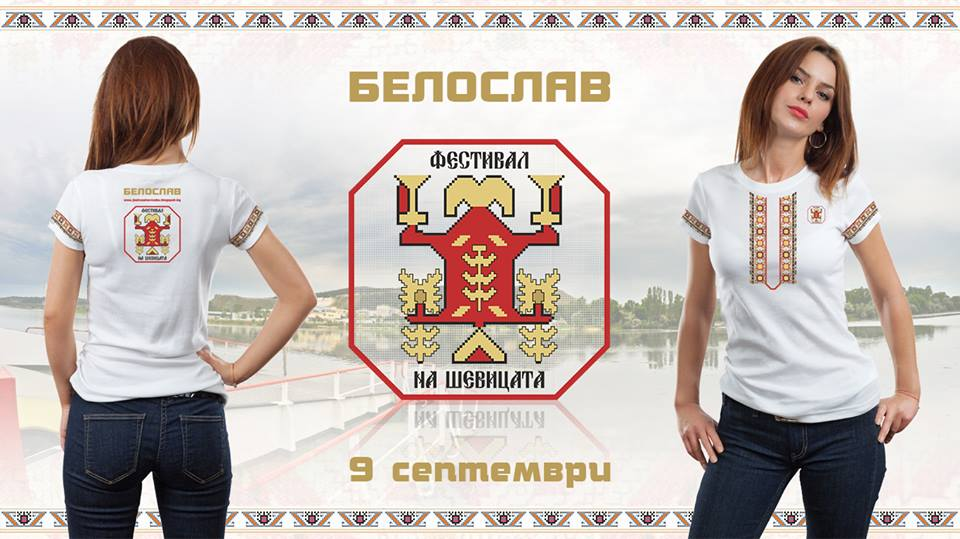 Festival Bulgarian embroidery Beloslav