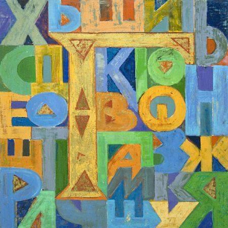 letters sofia